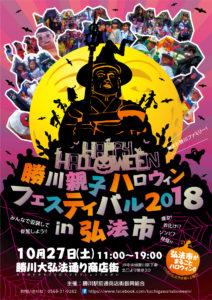 勝川親子ハロウィンフェスティバル in 弘法市 2018