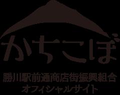勝川駅前通商店街振興組合オフィシャルサイト で愛とふれ愛のまち勝川