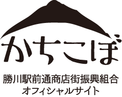 勝川駅前通商店街振興組合オフィシャルサイト で愛とふれ愛のまち勝川かちがわ