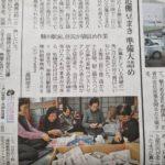 追難豆まきが、中日新聞に掲載
