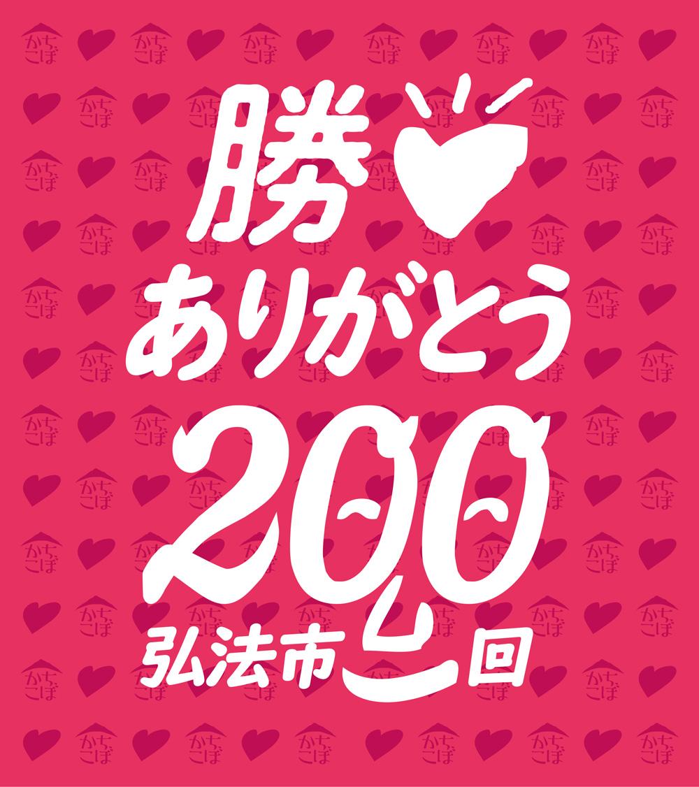 ありがとう♡勝川弘法市200回