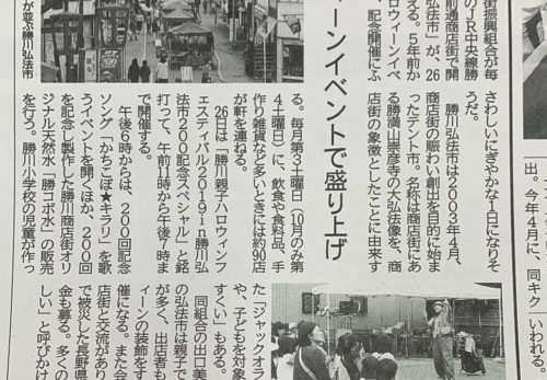 10月25日「中部経済新聞」朝刊掲載