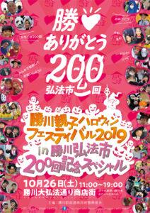 勝川親子ハロウィンフェスティバル2019in勝川弘法市200回記念スペシャル