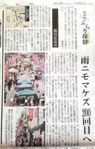 10月22日「中日新聞」近郊版