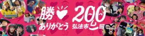 弘法市200回おめでとうページ