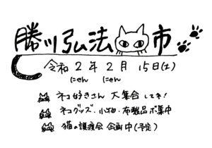 勝川弘法市2.2.15
