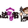 5月の勝川弘法市が中止となりました