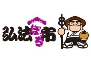 弘法ぼっち市