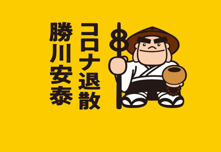 勝川安泰コロナ退散