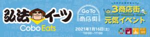 Go To 勝川「弘法イーツ」