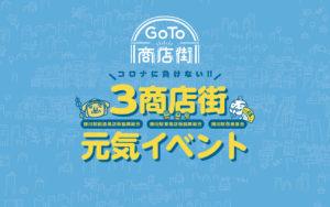 Go To 商店街事業|3商店街元気イベント