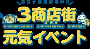 3商店街元気イベント