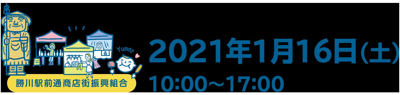 2021年1月16日(土)