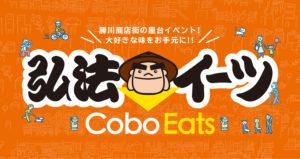 弘法イーツ|CoboEats